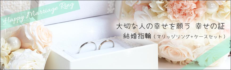 マリッジリング 結婚指輪