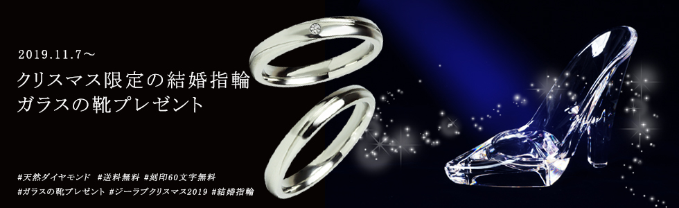 ガラスの靴 シンデレラ 結婚指輪 天然ダイヤモンド クリスマス限定セット